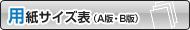 用紙サイズ表(A版・B版)