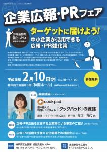 企業広報・PRフェア01