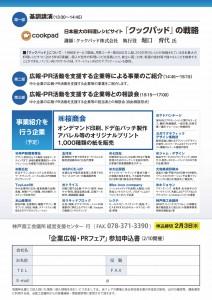 企業広報・PRフェア02