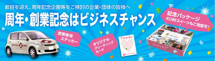 周年・創業記念はビジネスチャンス!