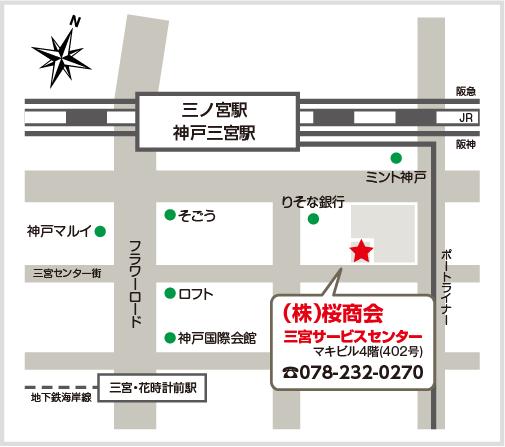 桜商会 三宮サービスセンター地図