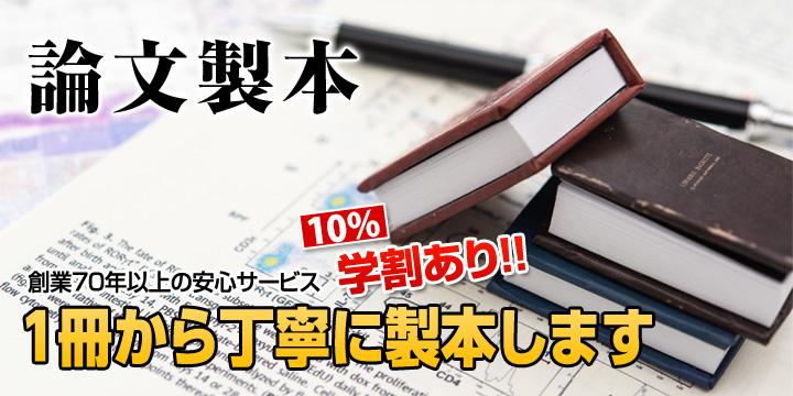 (株)桜商会 論文製本
